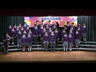 2013-2014班際合唱高級組季軍五禮班_My Love