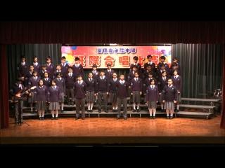 2013-2014班際合唱初級組冠軍及最佳團體獎三禮班_如果...陽光