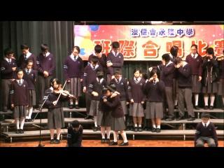 2013-2014班際合唱初級組亞軍二禮班_我要向高山舉目