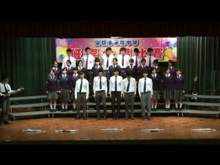 2013-2014班際合唱高級組最具感染力獎六誠班_秀誠歌