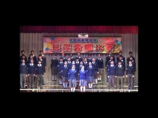 班際合唱比賽初級組冠軍及最具感染力三禮班