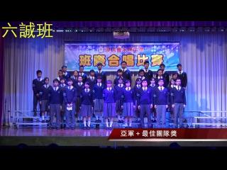班際合唱比賽 亞軍+最佳團隊獎 六誠班