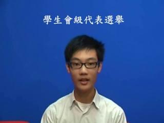 F5學生會級代表選舉
