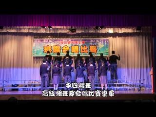 中四禮班(季軍)
