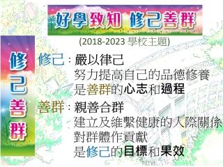2019 校慶活動- 活出愛--服務學習歷年活動獎項巡禮