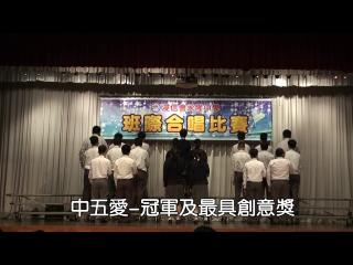 中五愛-冠軍及最具創意獎