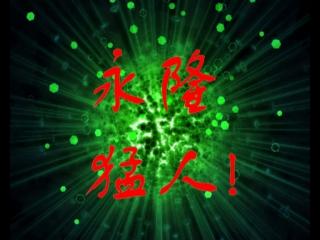 優異生聚餐2011